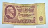 25 рублей 1961, фото №2
