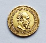 5 рублей 1887 года. aUNC photo 2