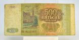500 рублей 1993 5шт., фото №4