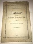 1895 Кабала или Прошение Лесному Царю photo 1