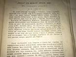 1895 Кабала или Прошение Лесному Царю photo 2