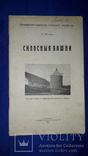 1913 Силосные башни, фото №2
