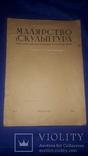 1936 Малярство і скульптура- 1000 экз. 41х30 см., фото №2