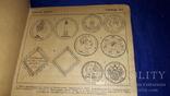 1913 Альбом русских монет. Руководство для собирателей photo 2