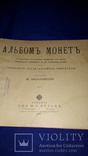 1913 Альбом русских монет. Руководство для собирателей photo 6