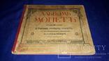 1913 Альбом русских монет. Руководство для собирателей photo 7