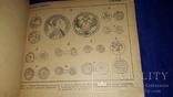 1913 Альбом русских монет. Руководство для собирателей photo 8