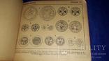 1913 Альбом русских монет. Руководство для собирателей photo 9