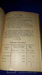 1903 Справочная книга для электротехников, фото №3