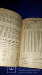 1903 Справочная книга для электротехников, фото №4