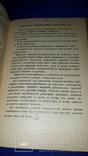 1903 Справочная книга для электротехников, фото №10