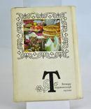 Блюда Таджикской кухни, фото №2