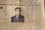 Газета отдельного арктического пограничного отряда  КГБ СССР 1985г., фото №4