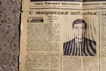 Газета отдельного арктического пограничного отряда  КГБ СССР 1985г., фото №5