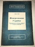 1950 Непереможна Україна у боротьбі з Москвою photo 1