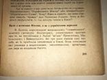 1950 Непереможна Україна у боротьбі з Москвою photo 2