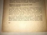 1950 Непереможна Україна у боротьбі з Москвою photo 4