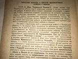 1950 Непереможна Україна у боротьбі з Москвою photo 5