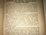 1950 Непереможна Україна у боротьбі з Москвою photo 6