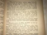 1950 Непереможна Україна у боротьбі з Москвою photo 7
