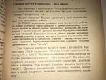 1950 Непереможна Україна у боротьбі з Москвою photo 9