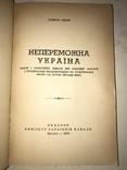 1950 Непереможна Україна у боротьбі з Москвою photo 10