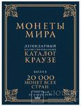 Монеты мира. Легендарный иллюстрированный каталог Краузе., фото №3