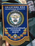 Вымпел академия мвд Республика Беларусь милиция, фото №2