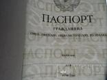 Чистый бланка паспорта СССР 1975 г. (Укр), фото №3