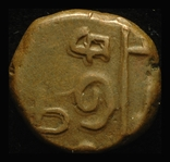Французкая Индия Пондишери 1 дуду 1836 photo 2