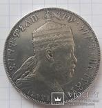 Эфиопия .Император Менелик II 1887 год .СЕРЕБРО 835