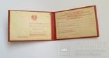Милицейское удостоверение СССР. Не заполненное. photo 2