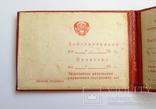 Милицейское удостоверение СССР. Не заполненное. photo 3