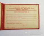 Милицейское удостоверение СССР. Не заполненное. photo 4