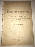 1901 Сватови як не перша чарка то Перша палка Українська книга