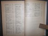 Кулинарные рецепты.1986 год., фото №10
