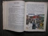 Книга для чтения.1988 год., фото №8