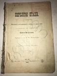 1910 Перелітні Птахи цікава і рідкісна Українська книга