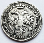 Полтина 1720 года (Биткин R)