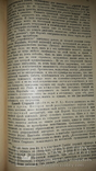 1908 История Римской литературы, фото №3