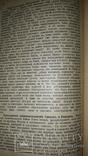 1908 История Римской литературы photo 3