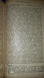 1908 История Римской литературы photo 4