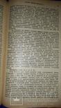 1908 История Римской литературы, фото №6