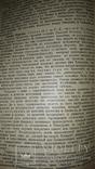 1908 История Римской литературы photo 6
