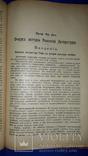 1908 История Римской литературы photo 7
