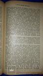 1908 История Римской литературы photo 8