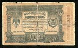 Елисаветград / 1 рубль 1918 года, фото №2