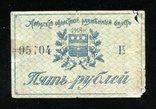 Амурский областной разменный билет 5 руб 1918 года, фото №2