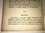 1900 Книга для Молодых Супругов с правилами Супружеской Жизни photo 2