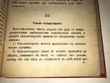 1900 Книга для Молодых Супругов с правилами Супружеской Жизни photo 3